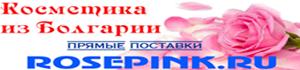 RosePink магазин болгарcкой косметики